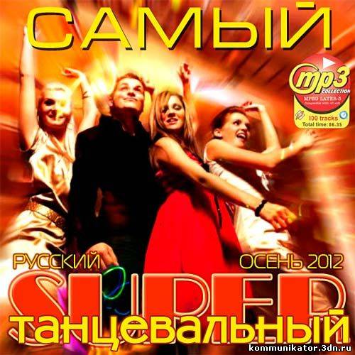 Скачать песню русский размер ремикс